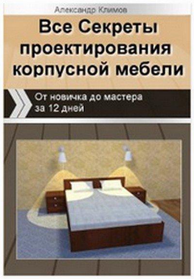 Секреты проектирования мебели