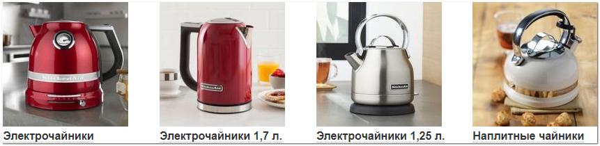 купить чайник