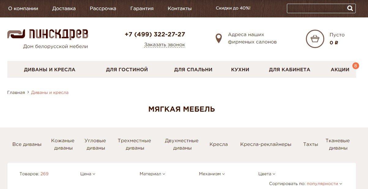 интерьнет магазин белорусской мебели