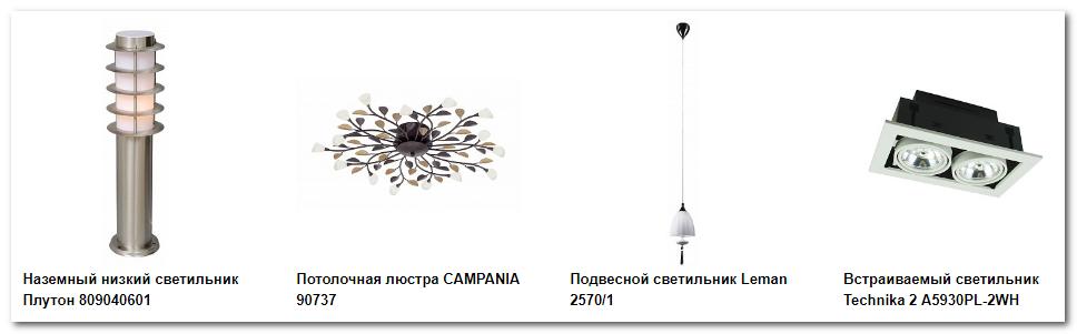 купить светильник