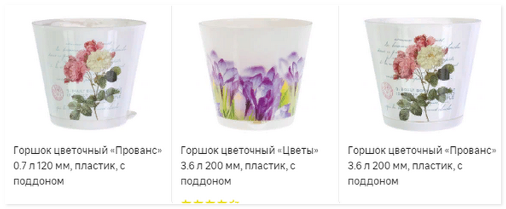 керамические цветочные горшки